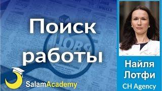Поиск работы с чего начать. Найля Валеева, рекрутер и коуч-тренер, агентство Tell(, 2015-07-02T19:57:17.000Z)