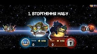 Злые Птички Звёздные Войны 2 Ч.1