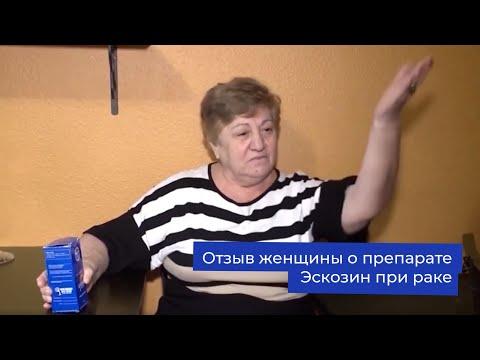 Женщина рассказывает о препарате Эскозин