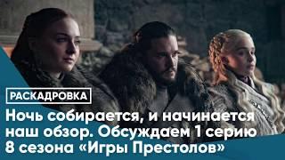 """Старт финального сезона сериала """"Игра Престолов"""""""