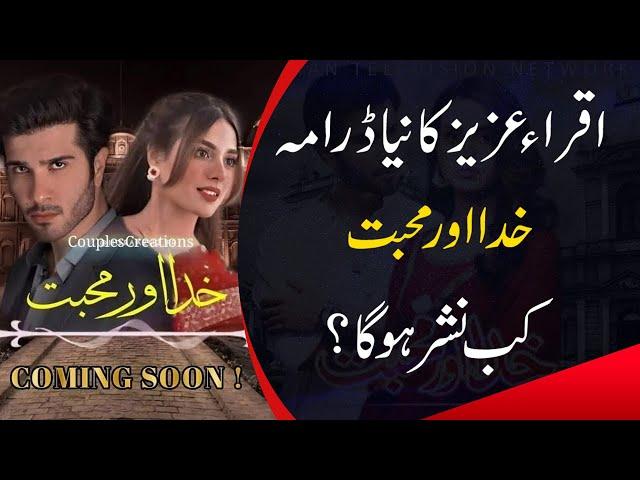 Drama Serial Khuda aur Mohabbat Season 3 release date| 9 News HD