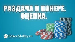 Покер обучение | Раздача в покере. Оценка.