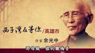 《悼念余光中先生(1928-2017)鄉愁四韻  余光中詞 羅大佑曲 李建復唱》