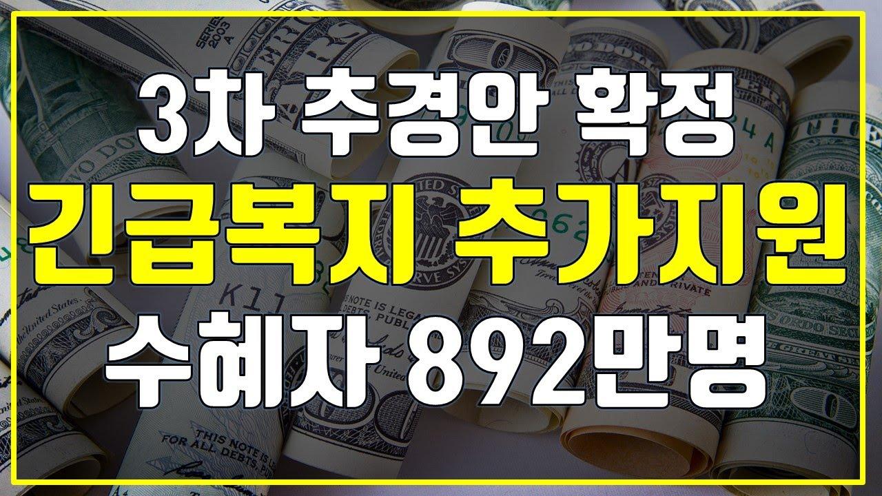 3차 추경 확정 재난지원금 긴급복지 추가지원 수혜자 892만명 나도 받을수있을까?