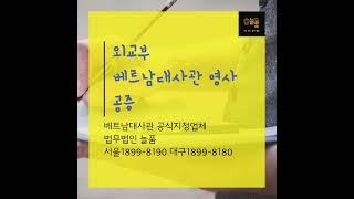 법무법인늘품1899-8190 베트남대사관인증 대구국제이…