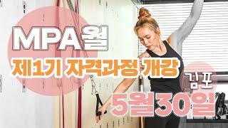 김포필라테스자격증 테라피월 MPA월 자격과정 개강! 1…