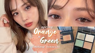 春のオレンジグリーンメイク🌸🧡💚おしゃれなグリーンの使い方✨/Orange × Green Makeup Tutorial!/yurika