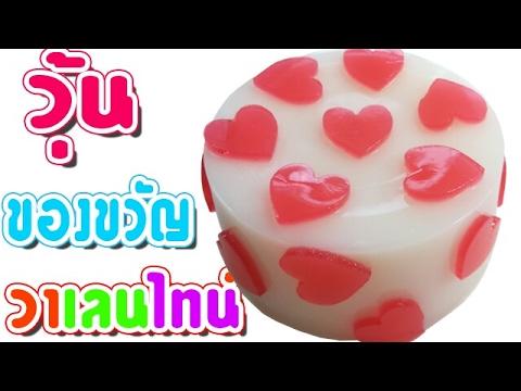 วิธีทำวุ้นของขวัญวาเลนไทน์ - How to Make Jelly Valentine Gifts