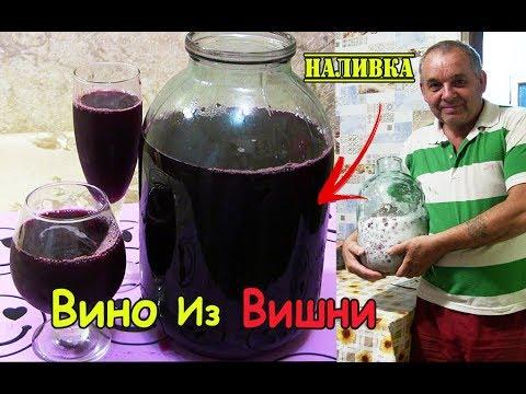 Вино Из Вишни (Наливка) Без Воды В Домашних Условиях/Пошаговый Простой Рецепт Вишневого Вина