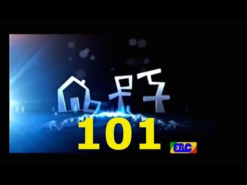 Ethiopian Comedy Series Betoch Part 101