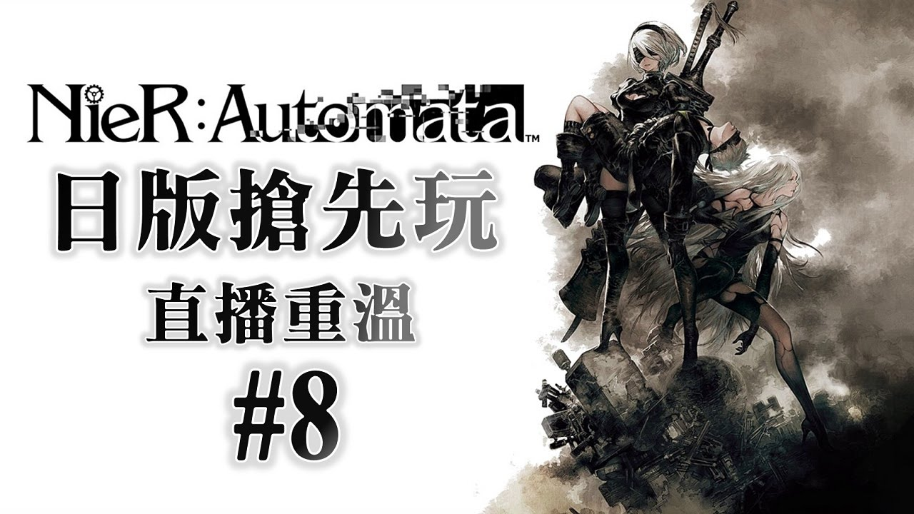 Nier: Automata 日版搶先玩 #8|同樣的劇情很悶哦 7/3/2017 - YouTube