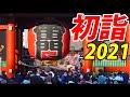 【2021あけましておめでとう】東京の初詣はどうなった? 野次馬サイクリング