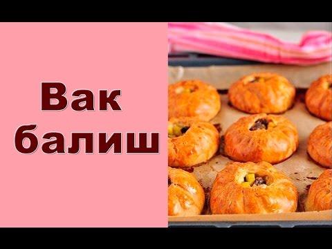 ❀БЕСПОДОБНЫЙ Вак балиш (маленькие пироги с мясом и картошкой)