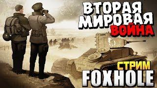 ИГРА ПРО ВТОРУЮ МИРОВУЮ ВОЙНУ - Foxhole