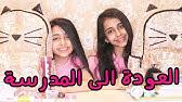 1b2675f39 شنط مدارس رقيقة للبنات - YouTube