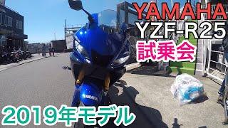【新型R25】YAMAHA 2019年モデル YZF-R25に試乗!フルモデルチェンジしたその見た目はいかに!?