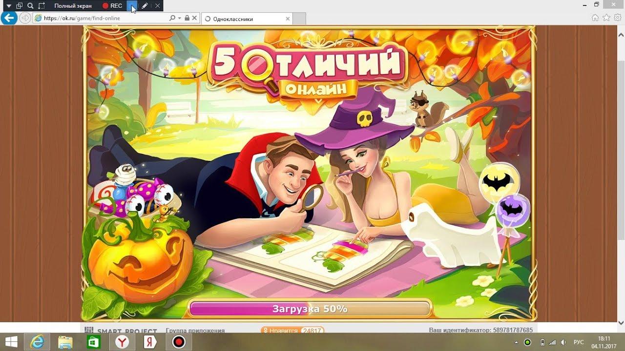 одноклассники онлайн играть
