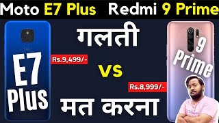 Moto E7 Plus vs Redmi 9 Prime - My Honest Opinion ? Redmi 9 Prime vs Moto E7 Plus | Under Rs 10000