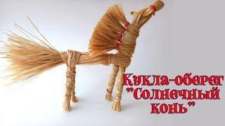 как сделать из соломы лошадь