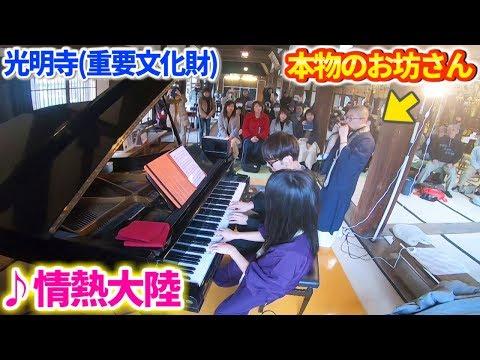 【ピアノ】お寺で男女が「情熱大陸」を連弾してたらお坊さんが乱入してきたんだけどこれマジ?w