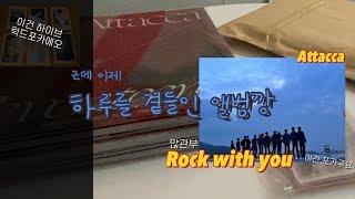 [캐럿로그ෆ] 세븐틴컴백 | 앨범깡 | 오든 말든 알아서 해! 온다고? ˃̵ᴗ˂̵)و | Rock with …