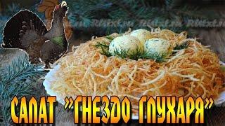 """Праздничный салат """"Гнездо глухаря"""" с курицей. Украшение стола"""
