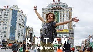 #3 СУЙФЭНЬХЭ любимые магазины: корейские товары Iluhui, Воскресенье – лучшая обувь , всё за 10 юаней(, 2018-08-25T03:34:43.000Z)