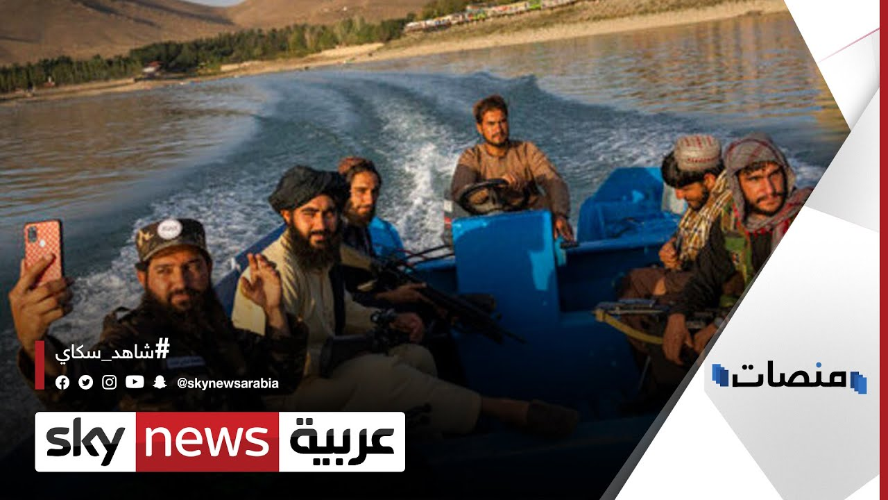 طالبان منزعجة من -السيلفي-.. وزير الدفاع يوبخ بعض مقاتلي الحركة | #منصات  - نشر قبل 32 دقيقة