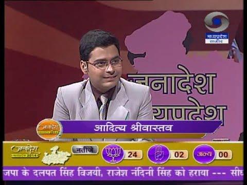 JANADESH- DD News Aditya Shrivastava part 1 Loksabha Election-2014