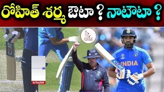 Was Rohit Sharma Out? Rohit Sharma dismissal | DRS | IND vs WI | Eagle Media Works