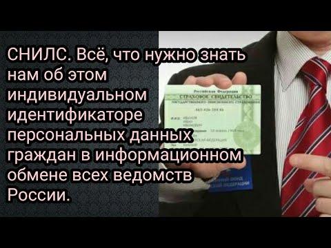 СНИЛС. Всё, что нужно знать нам об этом индивидуальном идентификаторе персональных данных граждан.