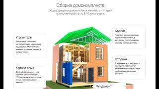 Дом растет.  Уникальная идея индивидуального строительства.  Разработки соратников.