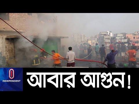 (Exclusive) রাজধানীতে আবারও আগুন! || Nawabpur Dhaka
