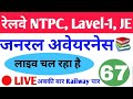 #LIVE CLASS # General Awareness for railway NTPC, Group D {LEVEL-1} and JE #Daily_Class-67