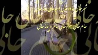 Amir Jan Sabori   Shahr Khali   ازطرف فتح الله بنكي