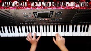 azza mechken al3ab weld khlifa piano cover
