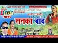 Download सनका बांद | Sanka Band | (Stage Program) | Jagdesh Bakrola,Kalpana Chauhan | Album प्यारी चमेली MP3 song and Music Video
