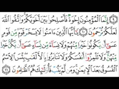 049 - Al-Hujurat - Saad Alghamdi -  سعد الغامدي -  الحجرات