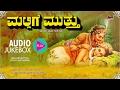 Mallige Mutthu  Kannada Folk Song Juke Box 2017   Mysore Ananthaswamy  Kannada