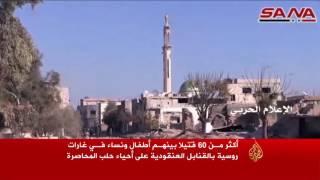 روسيا تواصل الانتقام من المدنيين في حلب