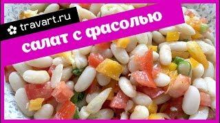 Салат с фасолью Без мяса. Правильное питание. Простые рецепты. Постный рецепт. Траварт.