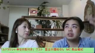 富士川碧砂さん「ご縁を良くする開運法」【ルドラクシャ「幸せの気づき」】MC奥山竜紀