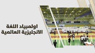 د. ماجد حمد وانفال احمد - اولمبياد اللغة الانجليزية العالمية ELO