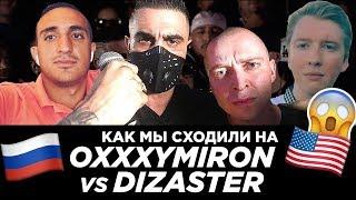 Как мы сходили на баттл Oxxxymiron vs Dizaster #WDVII