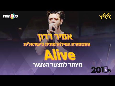 מיוחד למצעד העשור - אמיר דדון והתזמורת הפילהרמונית הישראלית - Alive (Sia Cover)