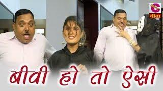 बीवी हो तो ऐसी    Jhandu Haryanvi Comedy Video    Husband Wife Jokes