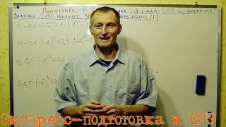 Урок № 8. Подготовка к ОГЭ 2020  по математике с нуля!Десятичные дроби.  !!! Теория+практика!