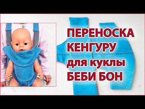 Как сшить кенгуру для куклы беби бон своими руками видео