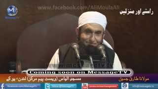 Moulana Tariq Jamil Saheeb Ka Taweez