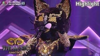 คิดถึง - หน้ากากแมวโกนจา | EP.10 | THE MASK LINE THAI